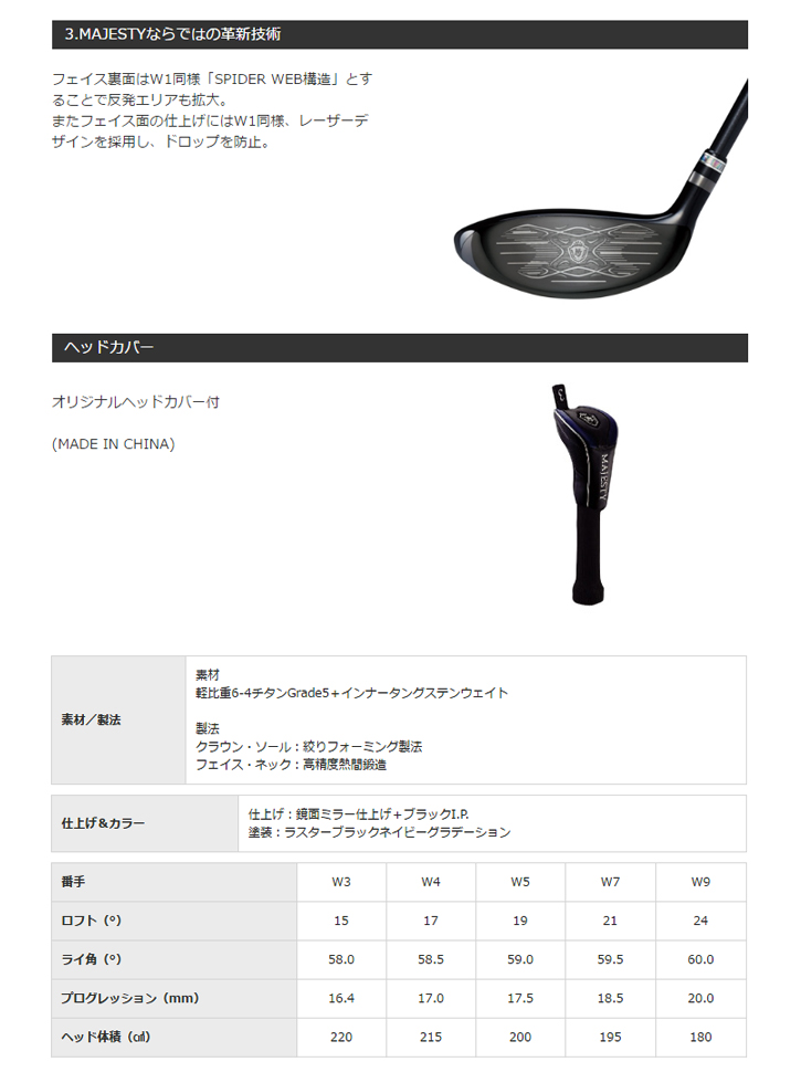 MAJESTY (マジェスティ) ROYAL BLACK FAIRWAY WOOD