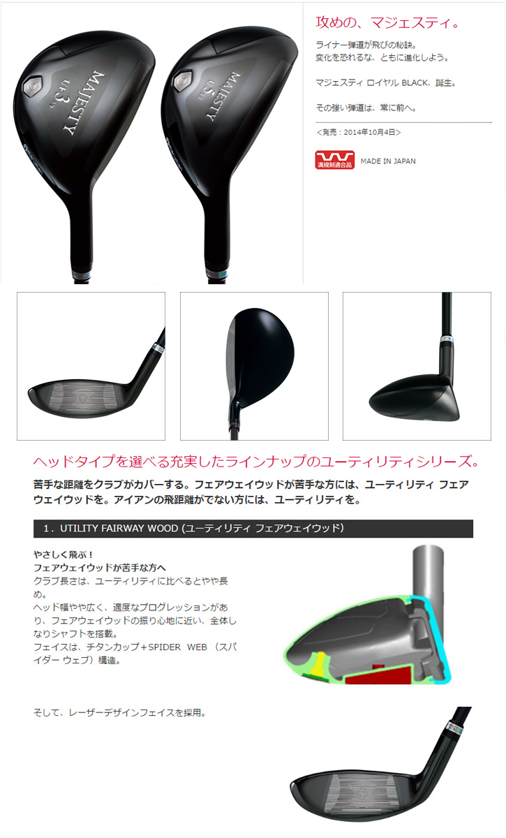 MAJESTY (マジェスティ) ROYAL BLACK UTILITY FAIRWAY WOOD&UTILITY