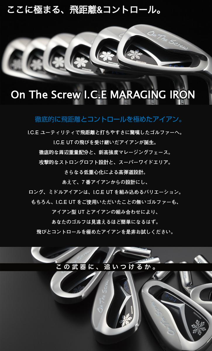 Muziik (ムジーク) On The Screw I.C.E MARAGING IRON