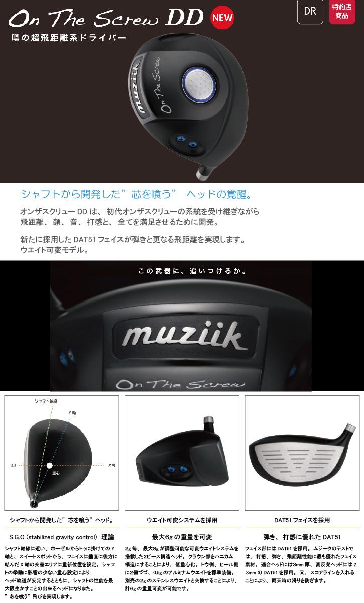 Muziik (ムジーク) On The Screw DD (オン・ザ・スクリュー DD)
