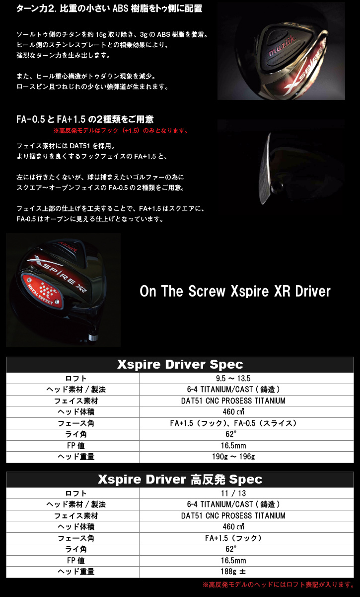 Muziik (ムジーク) On The Screw Xspire XR ドライバー