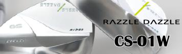 RAZZLE DAZZLE (ラズル・ダズル) CS01W ウェッジ