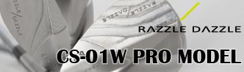RAZZLE DAZZLE (ラズル・ダズル) CS-01W / PRO MODEL ウェッジ