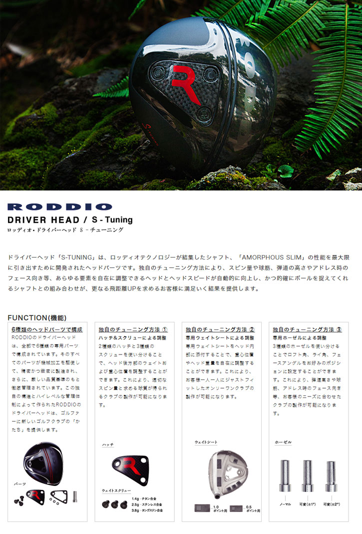 RODDIO (ロッディオ) S-Tuning ドライバー