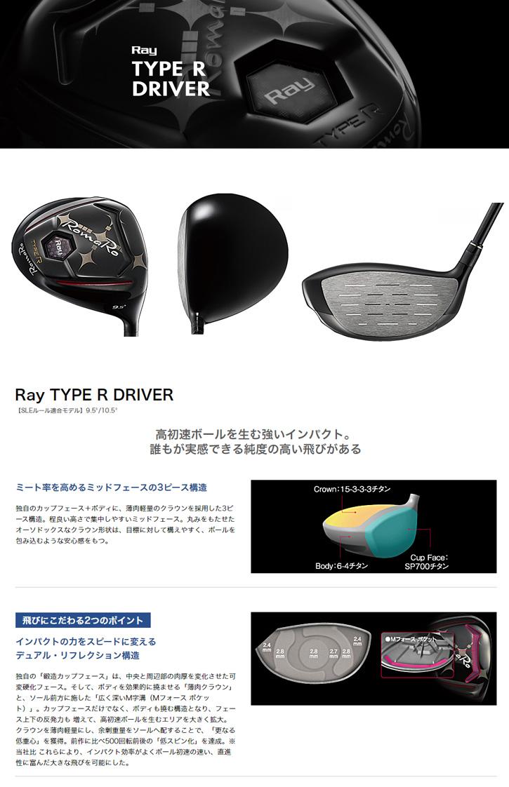 RomaRo (ロマロ) Ray Type R ドライバー (2017モデル)