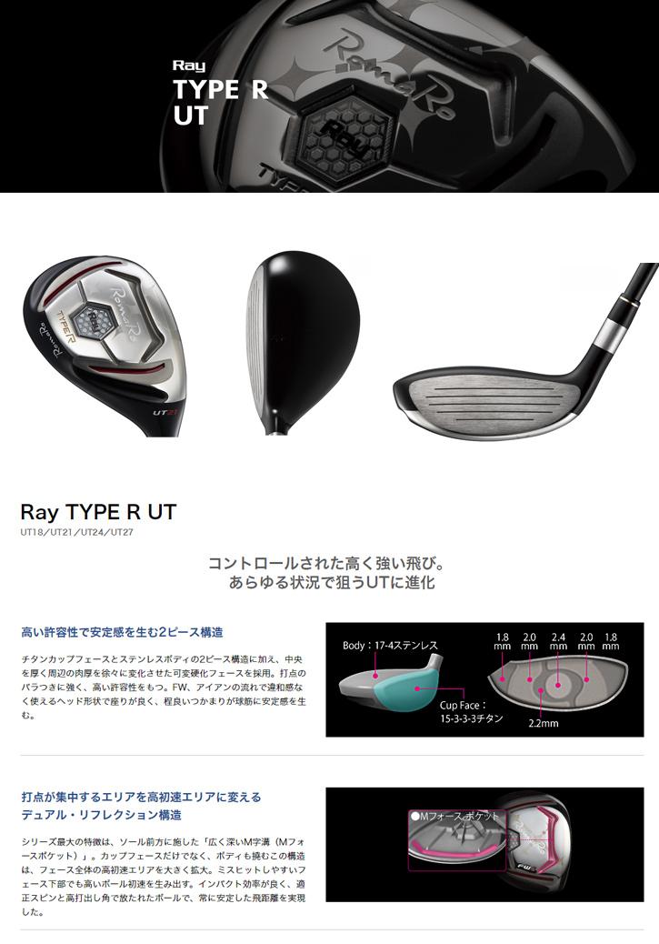 RomaRo (ロマロ) Ray Type R ユーティリティ