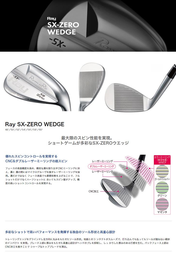 RomaRo (ロマロ) Ray SX-ZERO ウェッジ