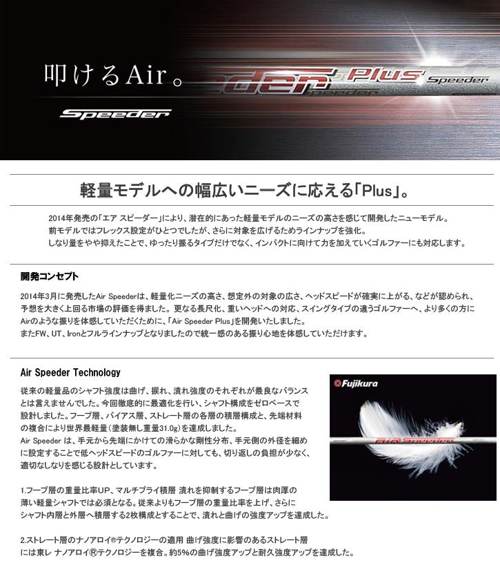 フジクラ Air Speeder Iron (エアースピーダー アイアン)/Air Speeder Plus Iron (エアースピーダープラス アイアン)