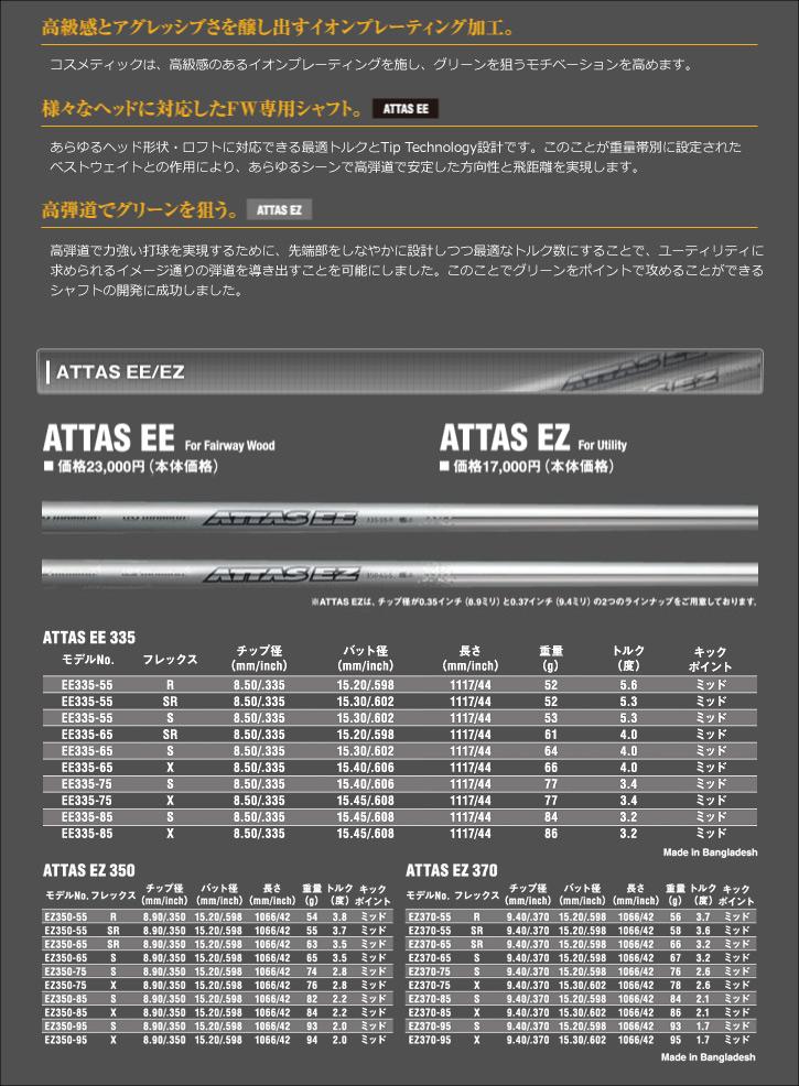 USTマミヤ ATTAS EZ (アッタス EZ)