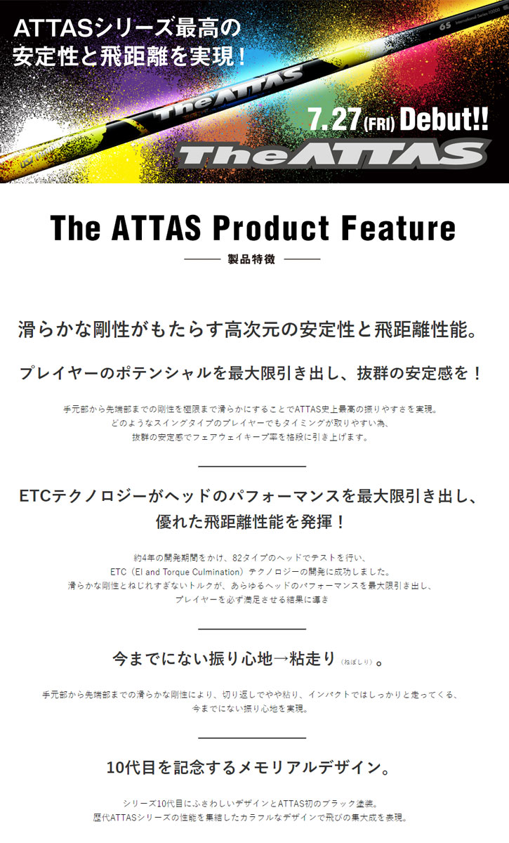 USTマミヤ The ATTAS (ジ・アッタス)