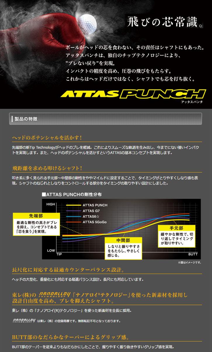 USTマミヤ ATTAS PUNCH (アッタス パンチ)
