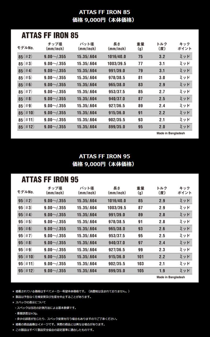 UST マミヤ ATTAS FF IRON 65/75/85/95