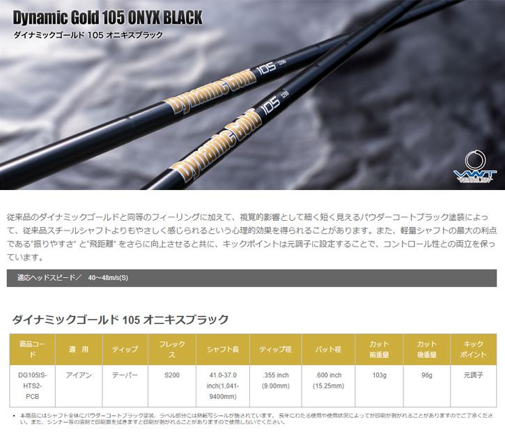 トゥルーテンパー Dynamic Gold 105 ONYX BLACK