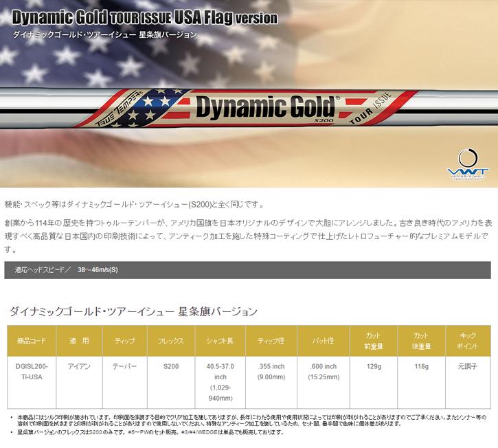 トゥルーテンパー D.G. TOUR ISSUE USA Flag ver.