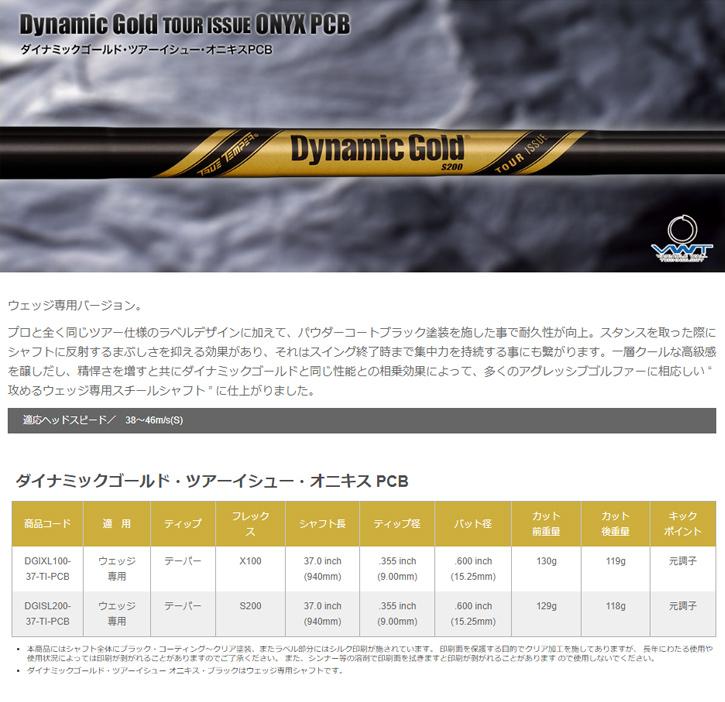 トゥルーテンパー D.G. TOUR ISSUE ONYX