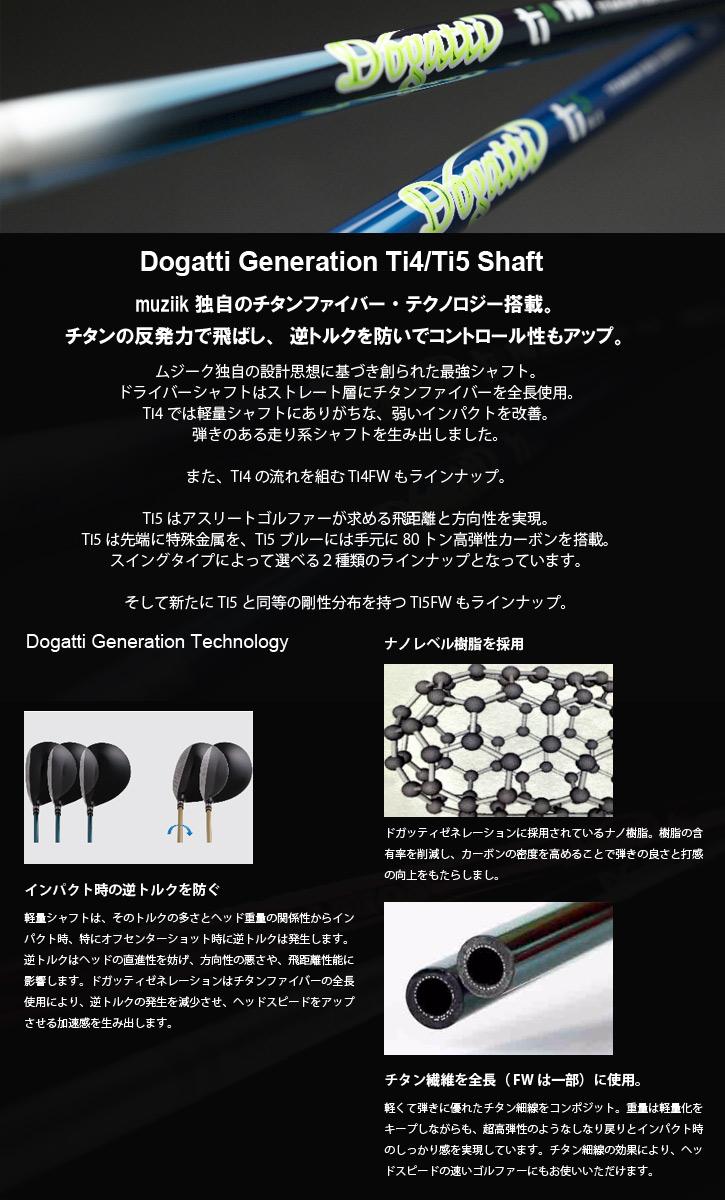ムジーク Dogatti GENERATION (ドガッティ ジェネレーション) Ti5/Ti5 Blue/Ti4/Ti4 Long