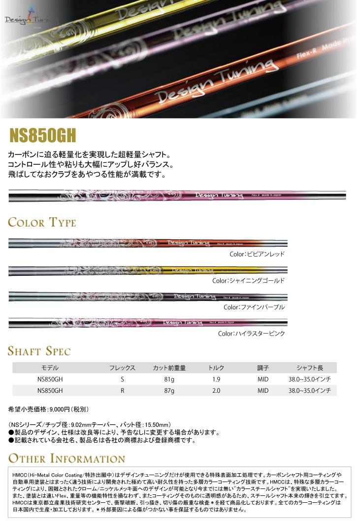 デザインチューニング Design Tuning NS850GH