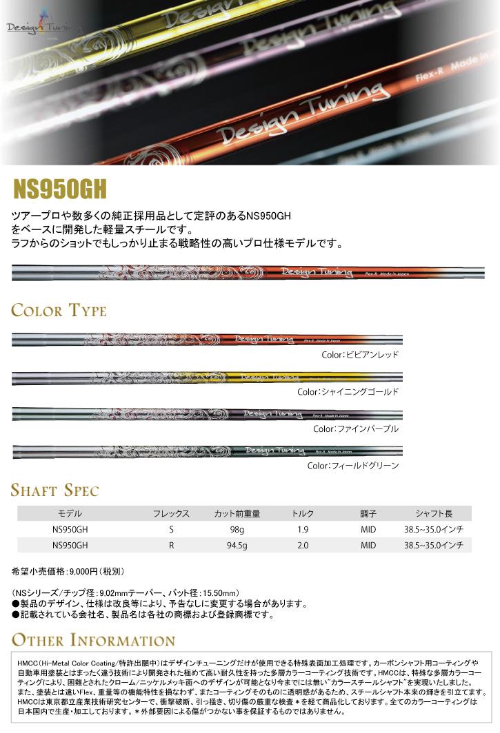 デザインチューニング Design Tuning NS950GH