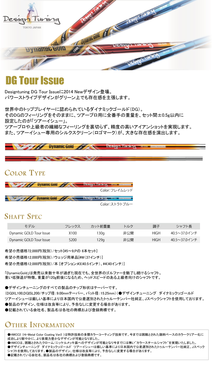 デザインチューニング Design Tuning D.G.TOUR ISSUE