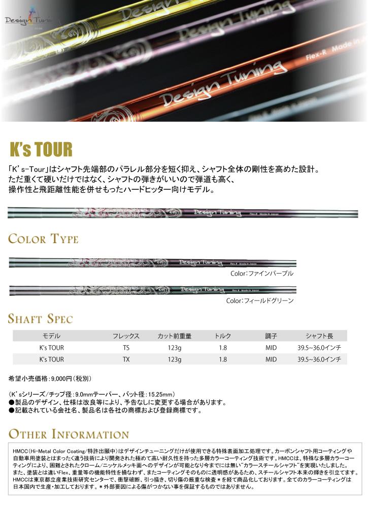 デザインチューニング Design Tuning K'S Tour