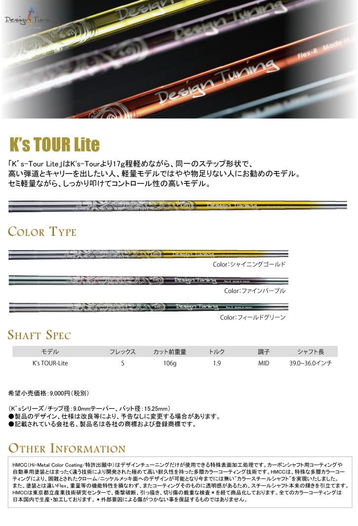 デザインチューニング Design Tuning K'S Tour Lite