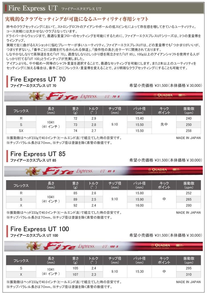 コンポジットテクノ Fire Express UT (ファイアーエクスプレス UT)