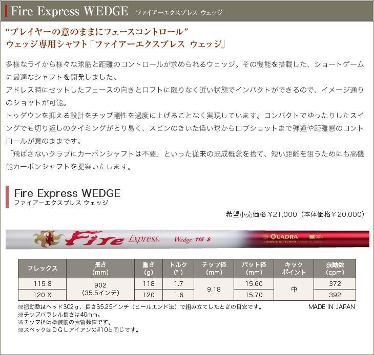 コンポジットテクノ Fire Express WEDGE (ファイアーエクスプレスウェッジ)