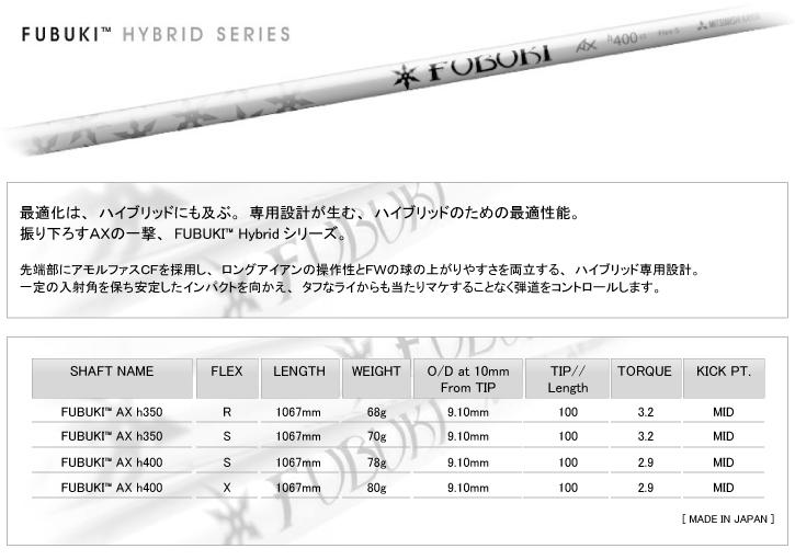 三菱レイヨン FUBUKI AX Hybrid (フブキ AX Hybrid)