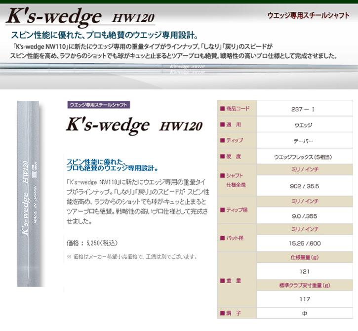 島田ゴルフ製作所 K's Wedge HW120