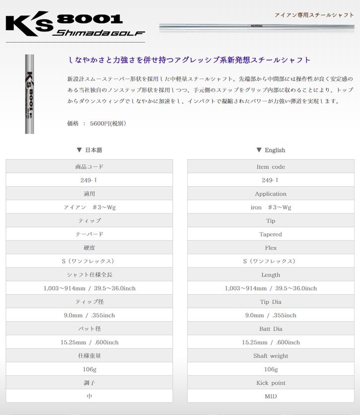 Shimada GOLF K's 8001