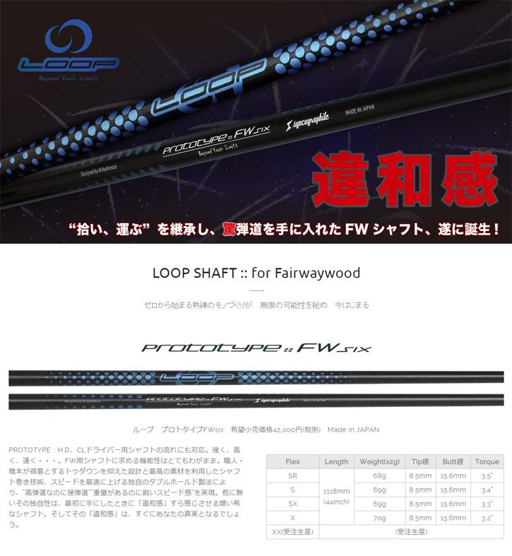 シンカグラファイト LOOP PROTOTYPE FW Six