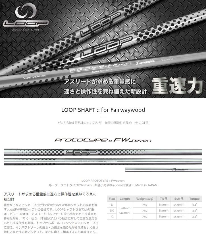 シンカグラファイト LOOP PROTOTYPE FW Seven