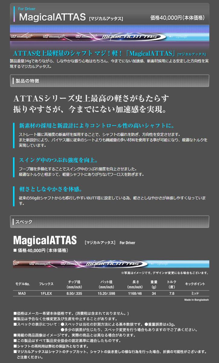 USTマミヤ MagicalATTAS (マジカルアッタス)