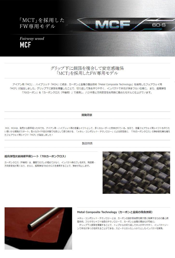 フジクラ Fujikura MCF
