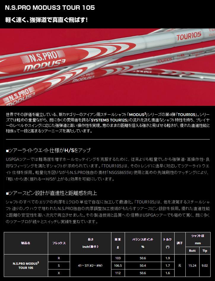 日本シャフト N.S.PRO MODUS3 105 (モーダス3 105)