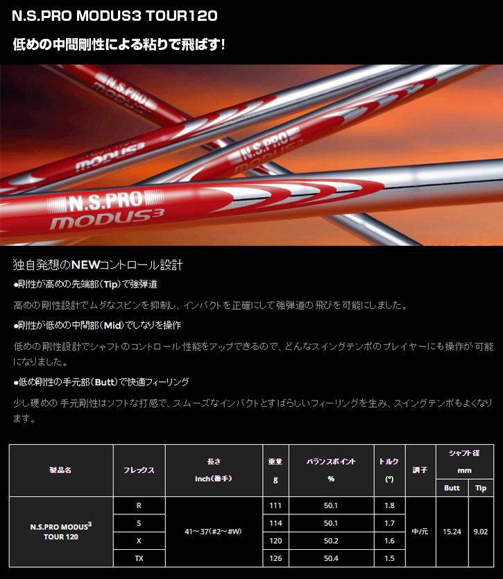 日本シャフト N.S.PRO MODUS3 120 (モーダス3 120)