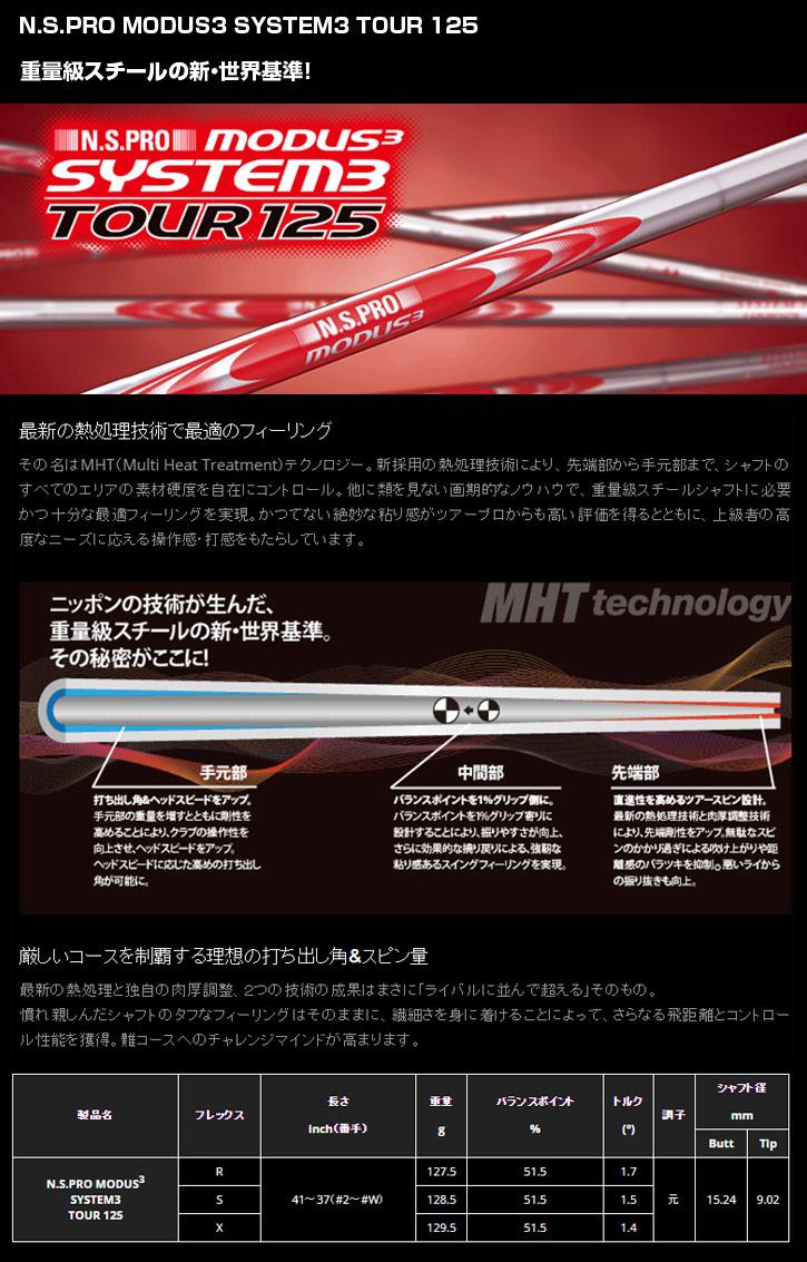日本シャフト N.S.PRO MODUS3 125 (モーダス3 125)