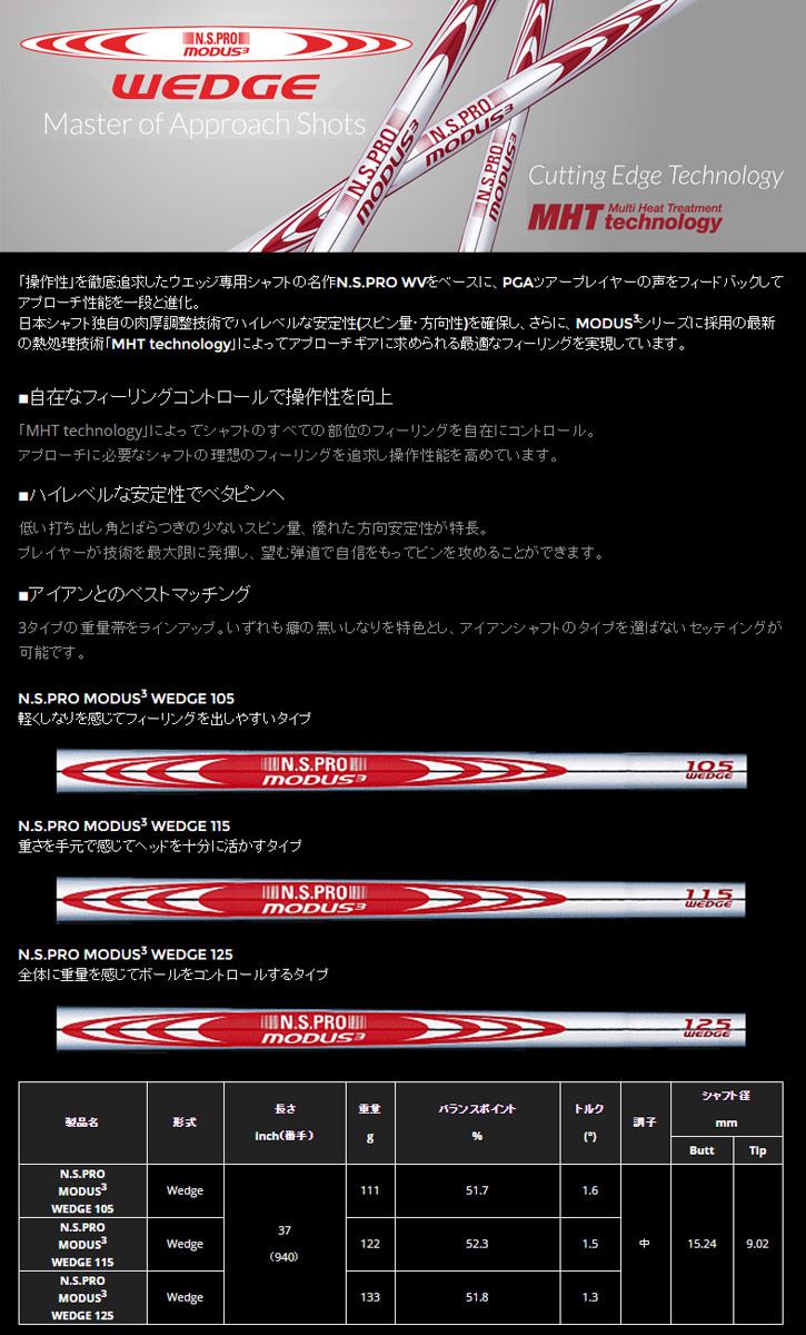 日本シャフト N.S.PRO MODUS3 WEDGE (モーダス3ウェッジ) 105/115/125