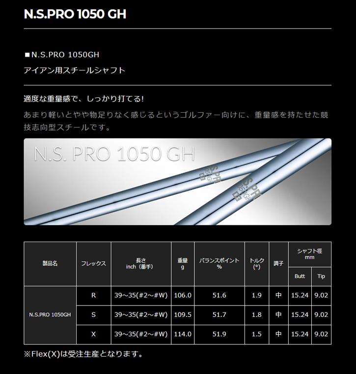 日本シャフト N.S.PRO 1050GH