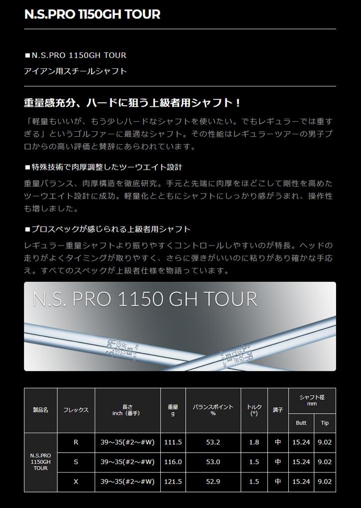 日本シャフト N.S.PRO 1150GH TOUR