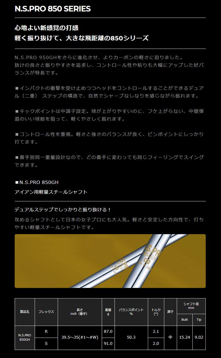 日本シャフト N.S.PRO 850GH