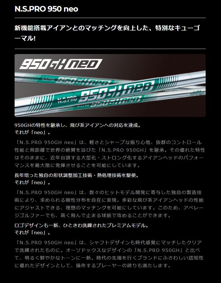 日本シャフト N.S.PRO 950GH neo