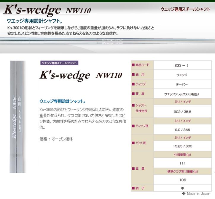 島田ゴルフ製作所 K's Wedge NW110