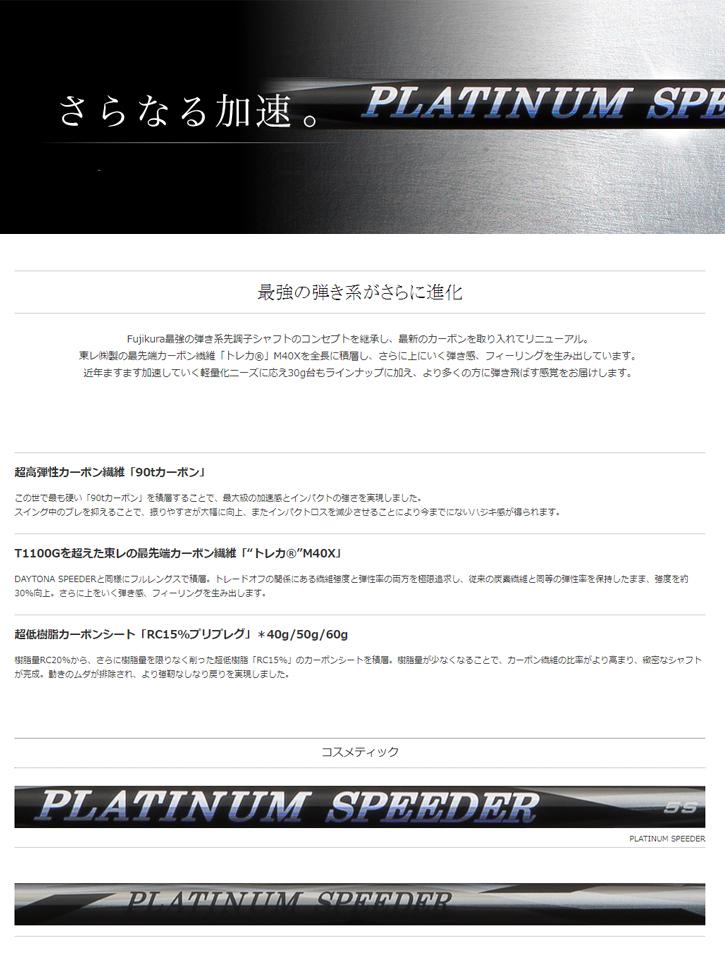 フジクラ PLATINUM Speeder (プラチナム スピーダー)