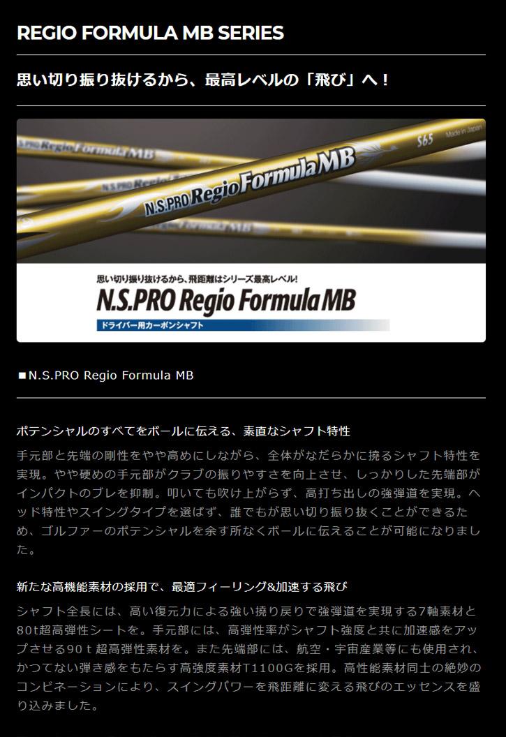 日本シャフト N.S.PRO Regio formula MB (レジオフォーミュラ MB)