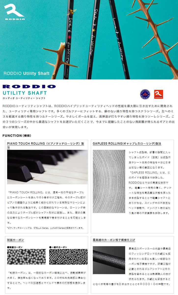 RODDIO (ロッディオ) UT STELLA/LUNAR/SOLE