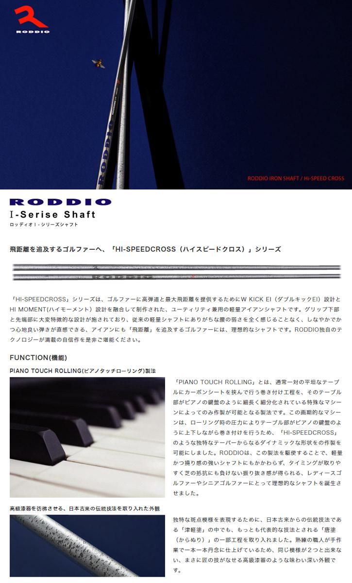 RODDIO (ロッディオ) I-Series