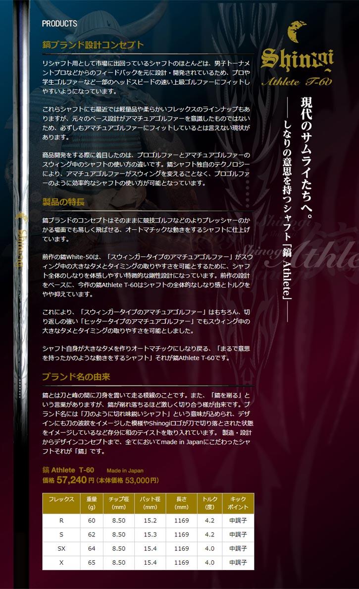 ネクストゴルフ 鎬 (シノギ) Athlete T-60/S-60