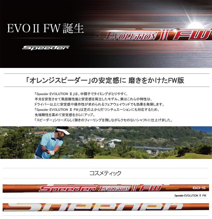 フジクラ Speeder Evolution II FW (スピーダー エボリューション 2 FW)