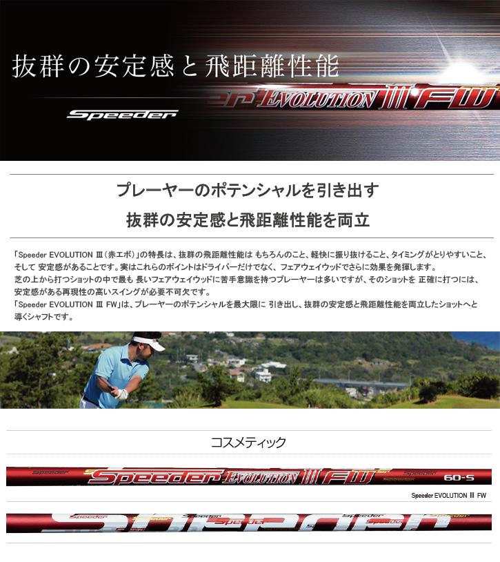 フジクラ Speeder Evolution 3 FW (スピーダー エボリューション 3 FW)
